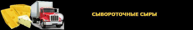 img-o-sure-chees-ttk-sl-saptrans-ru-perevozka-chhheeez-1008