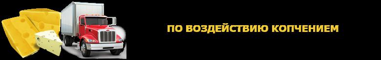 img-o-sure-chees-ttk-sl-saptrans-ru-perevozka-chhheeez-1010