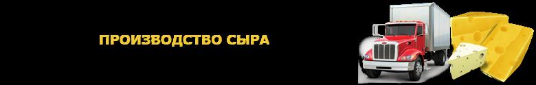 img-o-sure-chees-ttk-sl-saptrans-ru-perevozka-chhheeez-1011