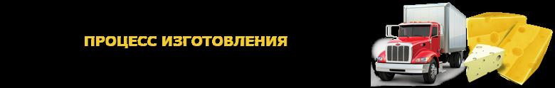 img-o-sure-chees-ttk-sl-saptrans-ru-perevozka-chhheeez-1013