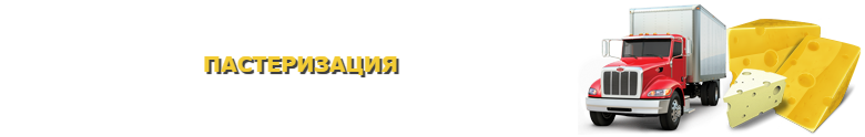 img-o-sure-chees-ttk-sl-saptrans-ru-perevozka-chhheeez-1015