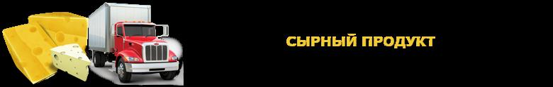 img-o-sure-chees-ttk-sl-saptrans-ru-perevozka-chhheeez-1019