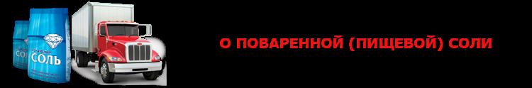 img-perevozka-pishevoi-povarennoi-soli-ttk-sl-com-saptrans-ru-400