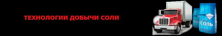 img-perevozka-pishevoi-povarennoi-soli-ttk-sl-com-saptrans-ru-401