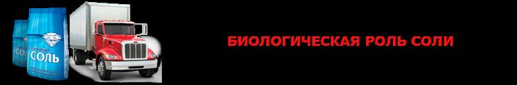 img-perevozka-pishevoi-povarennoi-soli-ttk-sl-com-saptrans-ru-402