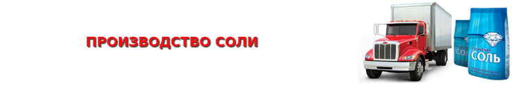img-perevozka-pishevoi-povarennoi-soli-ttk-sl-com-saptrans-ru-405
