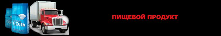 img-perevozka-pishevoi-povarennoi-soli-ttk-sl-com-saptrans-ru-407