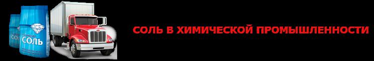 img-perevozka-pishevoi-povarennoi-soli-ttk-sl-com-saptrans-ru-410