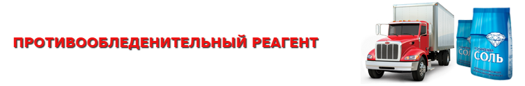 img-perevozka-pishevoi-povarennoi-soli-ttk-sl-com-saptrans-ru-411