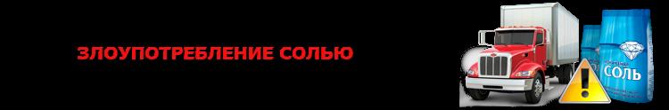 img-perevozka-pishevoi-povarennoi-soli-ttk-sl-com-saptrans-ru-414