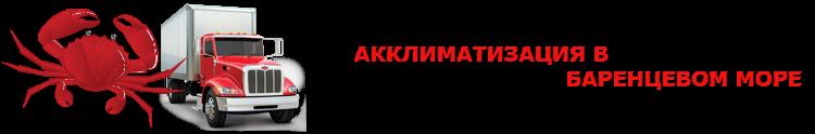 img-perevozka-zamorogennuh-crabov-ttk-sl-saptrans-ru-48-47-2002