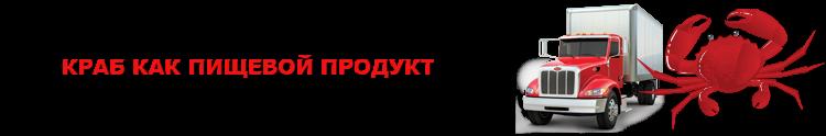 img-perevozka-zamorogennuh-crabov-ttk-sl-saptrans-ru-48-47-2003