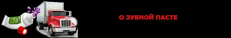 img-perevozka-zubnoi-pastu-i-zubnuh-shetok-ttk-sl-com-4000