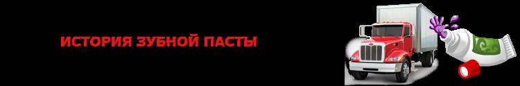 img-perevozka-zubnoi-pastu-i-zubnuh-shetok-ttk-sl-com-4001