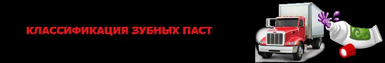 img-perevozka-zubnoi-pastu-i-zubnuh-shetok-ttk-sl-com-4003