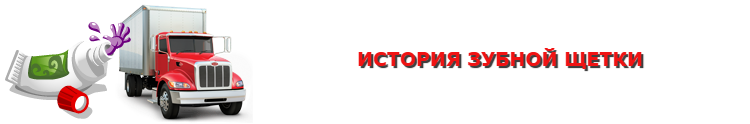 img-perevozka-zubnoi-pastu-i-zubnuh-shetok-ttk-sl-com-4008