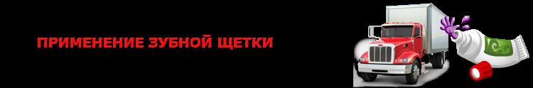 img-perevozka-zubnoi-pastu-i-zubnuh-shetok-ttk-sl-com-4009