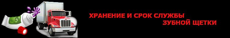 img-perevozka-zubnoi-pastu-i-zubnuh-shetok-ttk-sl-com-4010