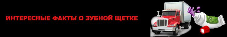 img-perevozka-zubnoi-pastu-i-zubnuh-shetok-ttk-sl-com-4011