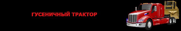 img-traktor-buldozer-acskavator-ttk-sl-com-saptrans-ru-buldozer-15