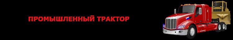 img-traktor-buldozer-acskavator-ttk-sl-com-saptrans-ru-buldozer-17