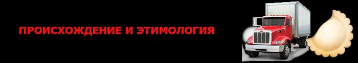 work-perevoz-777-pelmeni-mantu-vareniki-ttk-sl-com-pmv-702