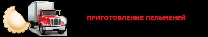 work-perevoz-777-pelmeni-mantu-vareniki-ttk-sl-com-pmv-703