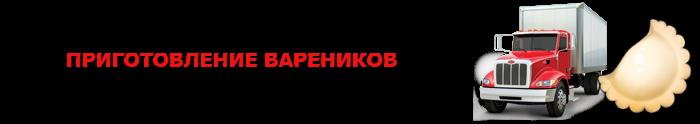 work-perevoz-777-pelmeni-mantu-vareniki-ttk-sl-com-pmv-706