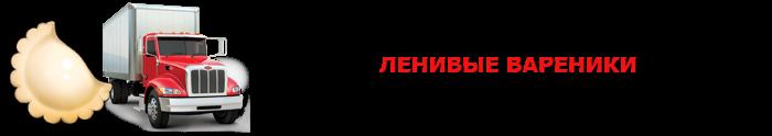 work-perevoz-777-pelmeni-mantu-vareniki-ttk-sl-com-pmv-707