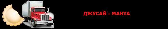 work-perevoz-777-pelmeni-mantu-vareniki-ttk-sl-com-pmv-715