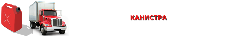 perevozka-kanistr-met-i-plast-ttk-sl-84997557224-11