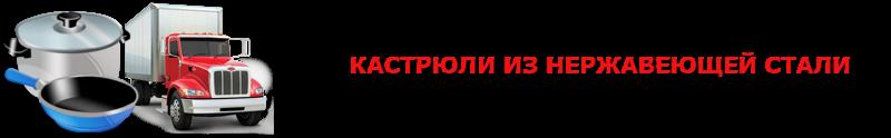 perevozka-ttk-sl-com-castrulei-kazanov-skovorodok-84997557224-10