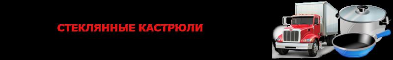 perevozka-ttk-sl-com-castrulei-kazanov-skovorodok-84997557224-11