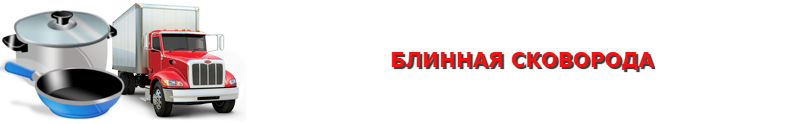perevozka-ttk-sl-com-castrulei-kazanov-skovorodok-84997557224-16