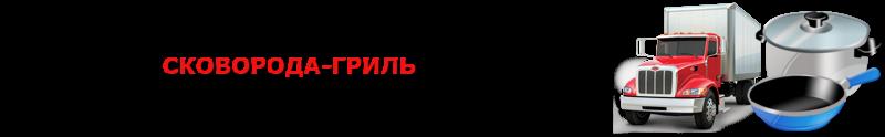 perevozka-ttk-sl-com-castrulei-kazanov-skovorodok-84997557224-17