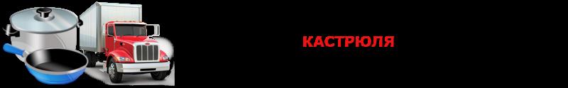 perevozka-ttk-sl-com-castrulei-kazanov-skovorodok-84997557224-2