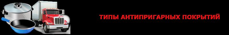 perevozka-ttk-sl-com-castrulei-kazanov-skovorodok-84997557224-22