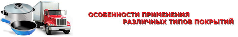 perevozka-ttk-sl-com-castrulei-kazanov-skovorodok-84997557224-24