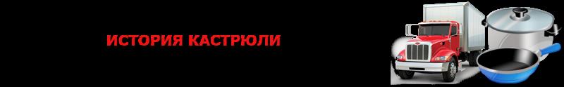 perevozka-ttk-sl-com-castrulei-kazanov-skovorodok-84997557224-3