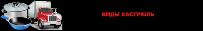 perevozka-ttk-sl-com-castrulei-kazanov-skovorodok-84997557224-4