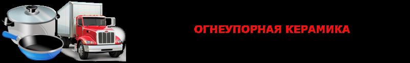 perevozka-ttk-sl-com-castrulei-kazanov-skovorodok-84997557224-8