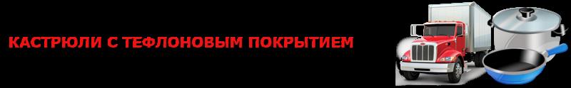 perevozka-ttk-sl-com-castrulei-kazanov-skovorodok-84997557224-9