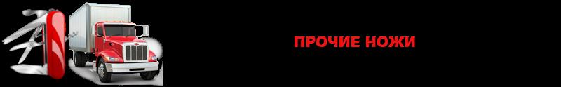 ttk-sl-com-perevozka-nogei-84997557224-913