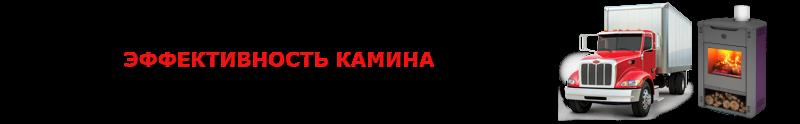 work-perevoz-84997557224-kaminu-pechi-ttk-sl-com-cp-402