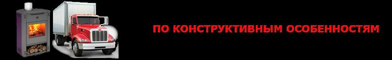 work-perevoz-84997557224-kaminu-pechi-ttk-sl-com-cp-403