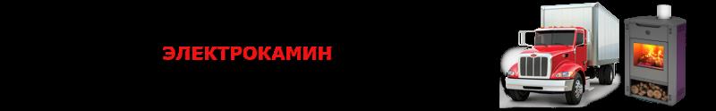 work-perevoz-84997557224-kaminu-pechi-ttk-sl-com-cp-406