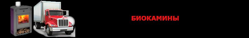 work-perevoz-84997557224-kaminu-pechi-ttk-sl-com-cp-407