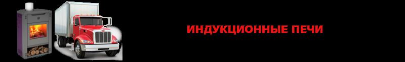 work-perevoz-84997557224-kaminu-pechi-ttk-sl-com-cp-409