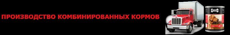 perevozka-kormov-dlu-givotnuh-ttk-sl-com-pkdg_10