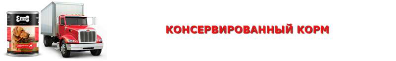perevozka-kormov-dlu-givotnuh-ttk-sl-com-pkdg_17